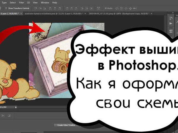 Как сделать эффект вышивки в Photoshop. Как я оформляю свои схемы | Ярмарка Мастеров - ручная работа, handmade