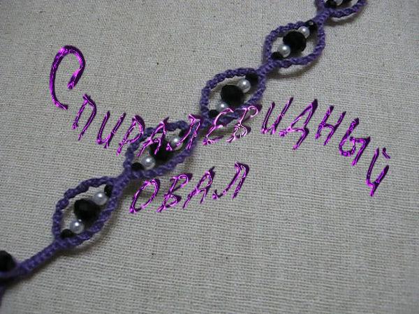 Плетем браслет «Спиралевидный овал» | Ярмарка Мастеров - ручная работа, handmade