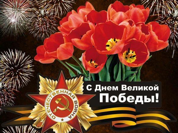С Праздником Великой Победы!   Ярмарка Мастеров - ручная работа, handmade