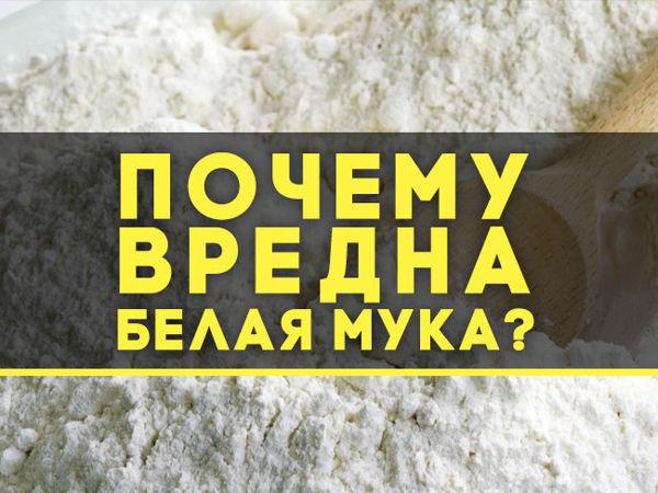 Опасность белой муки   Ярмарка Мастеров - ручная работа, handmade