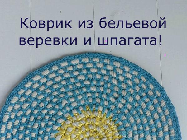 Идея: как сделать коврик из бельевой веревки и шпагата   Ярмарка Мастеров - ручная работа, handmade