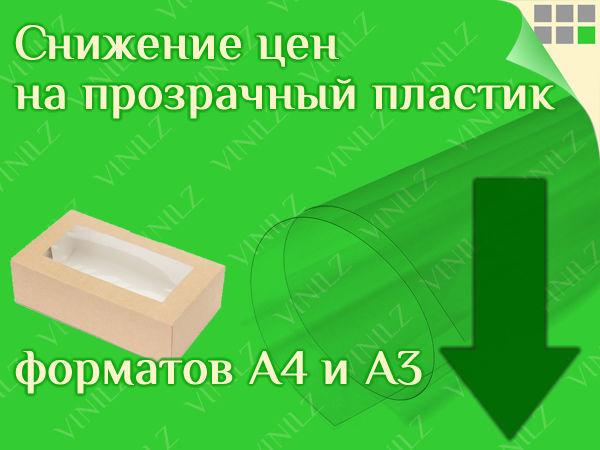Снижены цены на прозрачный пластик форматов А4 и А3   Ярмарка Мастеров - ручная работа, handmade