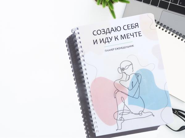 Планеры ежедневники для заботы о себе: главная идея   Ярмарка Мастеров - ручная работа, handmade