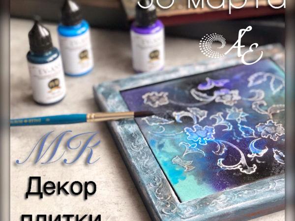 МК Роспись и декор плитки | Ярмарка Мастеров - ручная работа, handmade