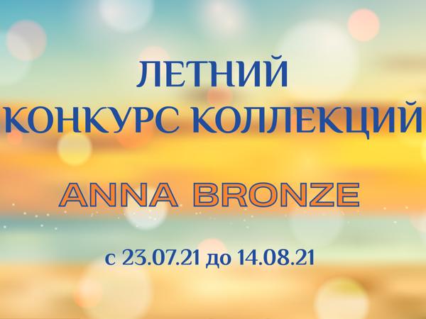 Летний конкурс коллекций Anna Bronze | Ярмарка Мастеров - ручная работа, handmade