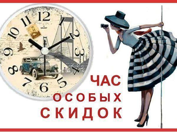 Час Особых Скидок. Быть или не быть... :) | Ярмарка Мастеров - ручная работа, handmade