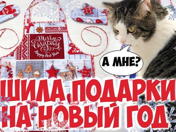 Шьем подарки на Новый год — фартук и прихватки-варежки | Ярмарка Мастеров - ручная работа, handmade