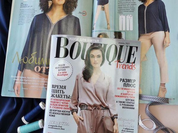 Boutique Trends апрель 2021 | Ярмарка Мастеров - ручная работа, handmade