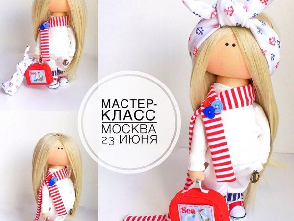 Мастер-класс по созданию интерьерной куклы в Москве 23.06.19   Ярмарка Мастеров - ручная работа, handmade