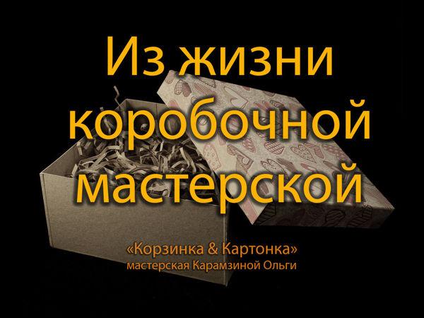 Как рождаются коробочные мастерские? | Ярмарка Мастеров - ручная работа, handmade