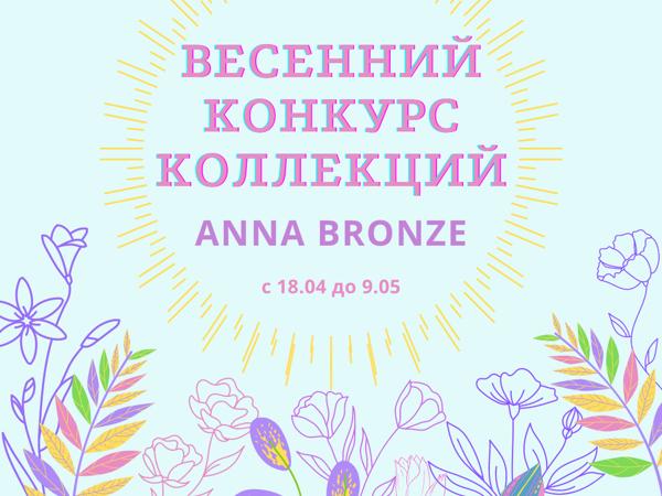 Весенний конкурс коллекций Anna Bronze! | Ярмарка Мастеров - ручная работа, handmade