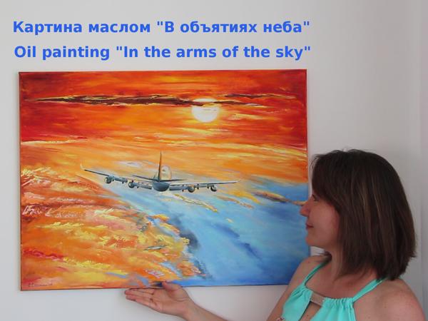 Картина маслом В объятиях неба | Ярмарка Мастеров - ручная работа, handmade