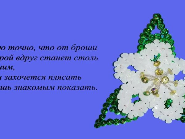 Брошь  «Цветок Жасмина» | Ярмарка Мастеров - ручная работа, handmade