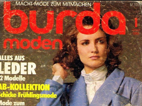 Парад моделей Burda Moden № 1/1986. Немецкое издание   Ярмарка Мастеров - ручная работа, handmade