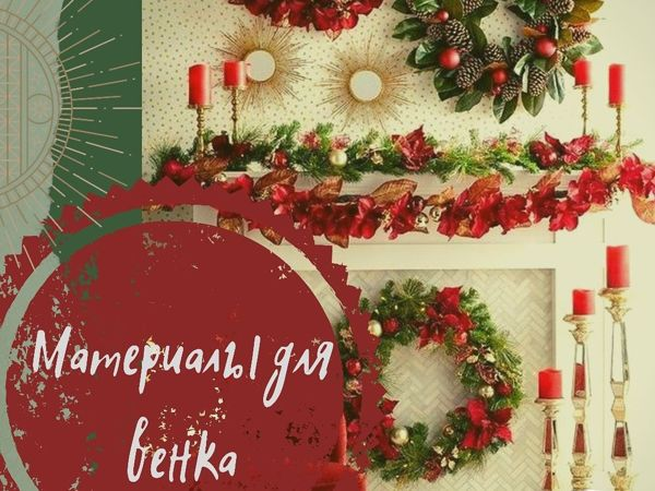 Материалы для рождественского венка | Ярмарка Мастеров - ручная работа, handmade