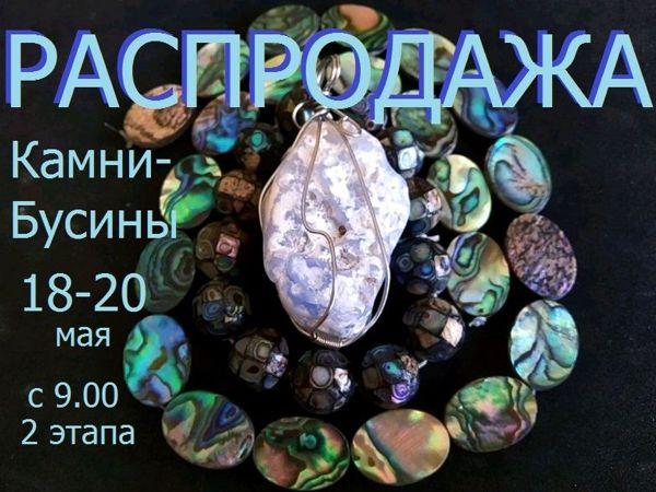Окончен. Марафон  «Природные камни»  с 18 по 20 мая | Ярмарка Мастеров - ручная работа, handmade