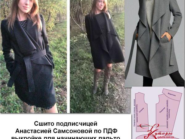 Как сшить пальто по простой выкройке для начинающих | Ярмарка Мастеров - ручная работа, handmade