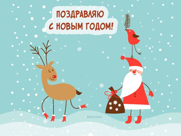 С Новым Годом! Мира! Здравия! Добра! | Ярмарка Мастеров - ручная работа, handmade