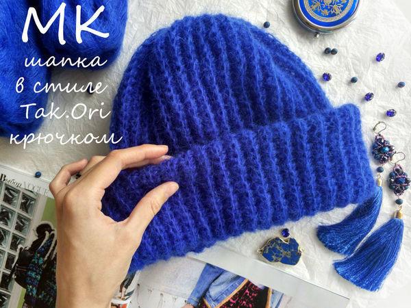 Мохеровая шапка в стиле Так Ори для начинающих. Вяжем крючком | Ярмарка Мастеров - ручная работа, handmade
