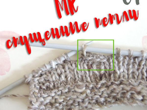 Учимся делать спущенные петли — эффектный декор в вязании | Ярмарка Мастеров - ручная работа, handmade