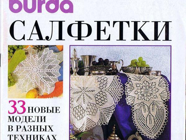 Burda Special  «Салфетки» , Е406. 1996 г. Фото работ   Ярмарка Мастеров - ручная работа, handmade