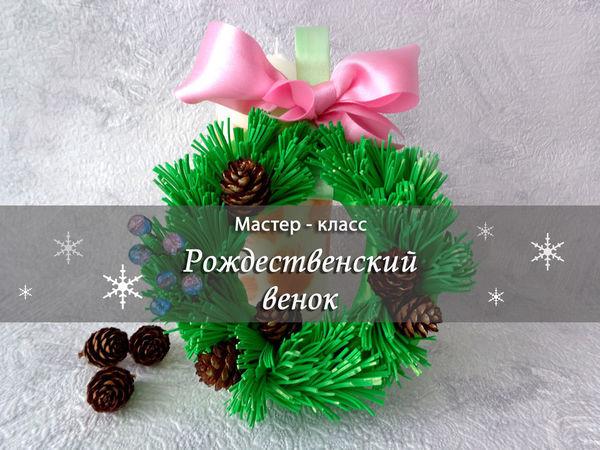 Рождественский интерьерный веночек из еловых шишек   Ярмарка Мастеров - ручная работа, handmade
