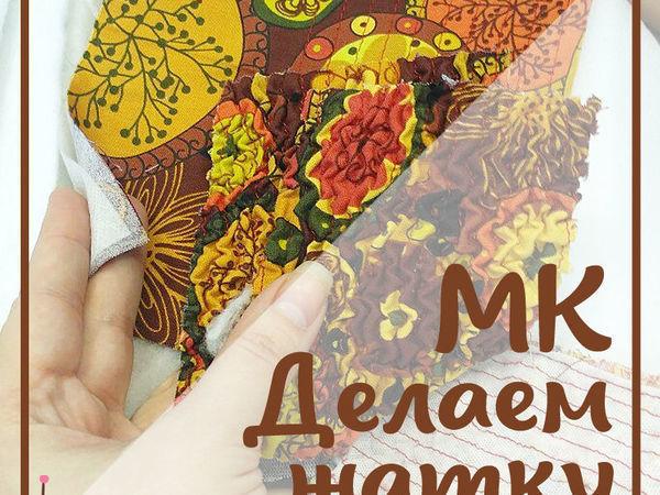 Делаем жатку из ткани | Ярмарка Мастеров - ручная работа, handmade