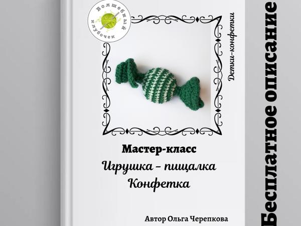 Мастерим игрушку-пищалку «Конфетка» | Ярмарка Мастеров - ручная работа, handmade