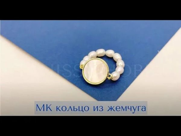 Мастер-класс по созданию кольца из жемчуга своими руками   Ярмарка Мастеров - ручная работа, handmade