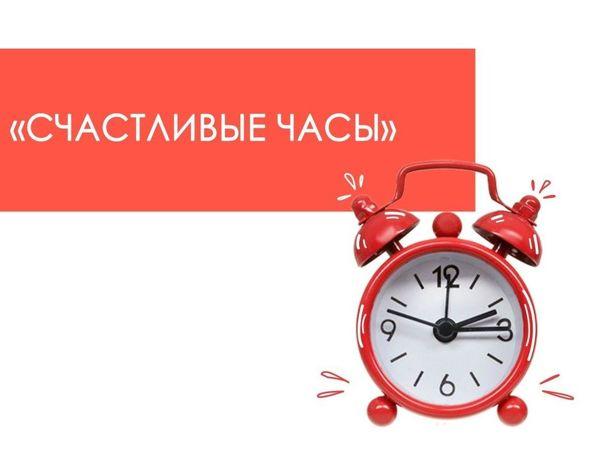 Завершена!!АКЦИЯ  «Счастливые часы»  Скидка -50% на все!!!!!   Ярмарка Мастеров - ручная работа, handmade