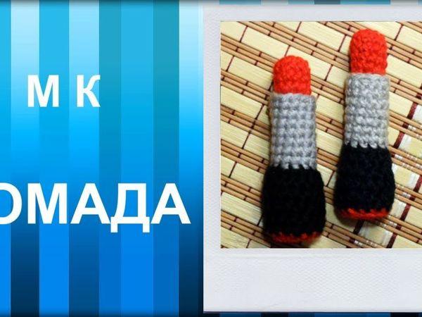 Видео мастер-класс: вяжем губную помаду | Ярмарка Мастеров - ручная работа, handmade