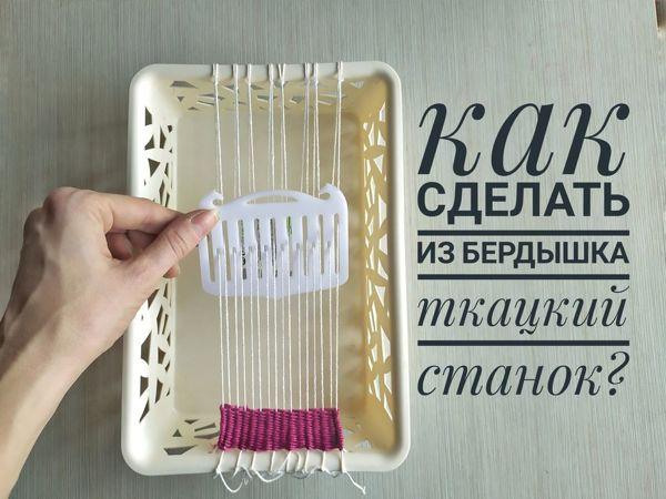 Как сделать из бердышка ткацкий станок   Ярмарка Мастеров - ручная работа, handmade