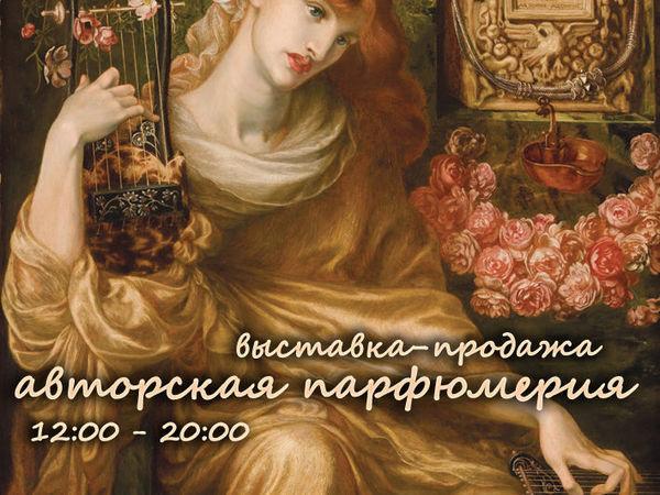 Воздух осени - выставка-продажа авторской парфюмерии. | Ярмарка Мастеров - ручная работа, handmade