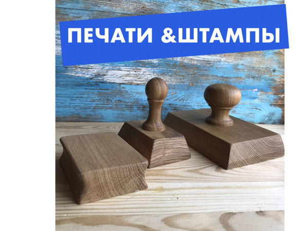 Оснастка для штампов и печатей | Ярмарка Мастеров - ручная работа, handmade