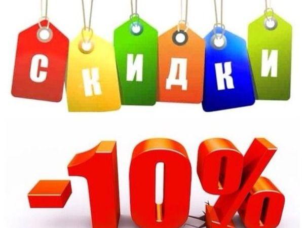 -10% на все заказы свыше 6000 руб с 24.07 по 29.07!) | Ярмарка Мастеров - ручная работа, handmade