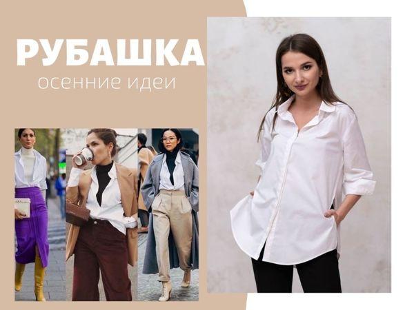 Рубашка — стильные сочетания осени! | Ярмарка Мастеров - ручная работа, handmade