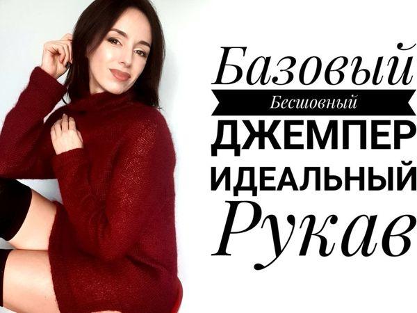 Вяжем бесшовный свитер. Рукав-погон | Ярмарка Мастеров - ручная работа, handmade