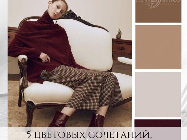 5 цветовых сочетаний которые выглядят дорого   Ярмарка Мастеров - ручная работа, handmade