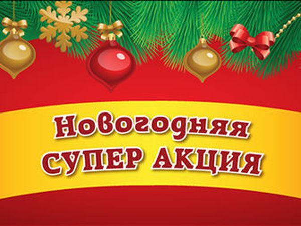 Новогодние Акции!!!! | Ярмарка Мастеров - ручная работа, handmade