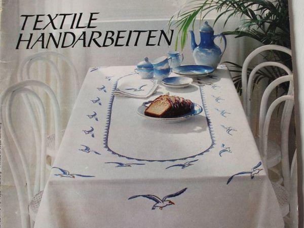 Бурда — спец. выпуск — работа с текстилем -1983 | Ярмарка Мастеров - ручная работа, handmade