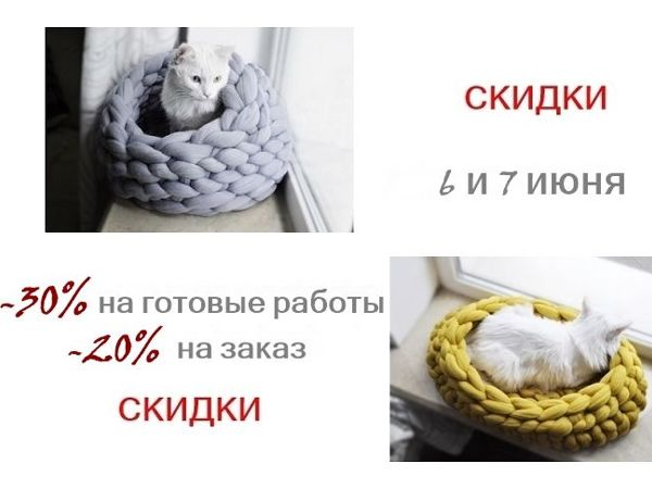 6 и 7 июня МЕГА-распродажа кото-гнёзд!))   Ярмарка Мастеров - ручная работа, handmade
