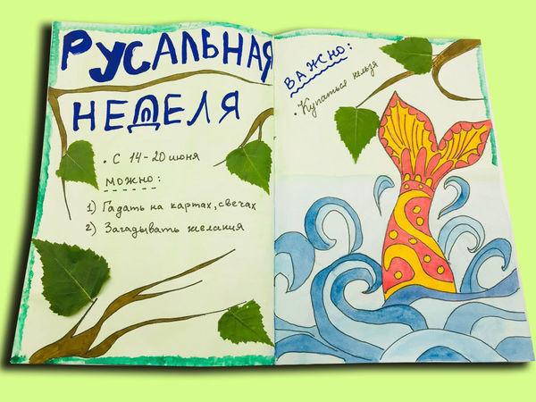 Магический урок: рисуем «Русальную неделю» | Ярмарка Мастеров - ручная работа, handmade