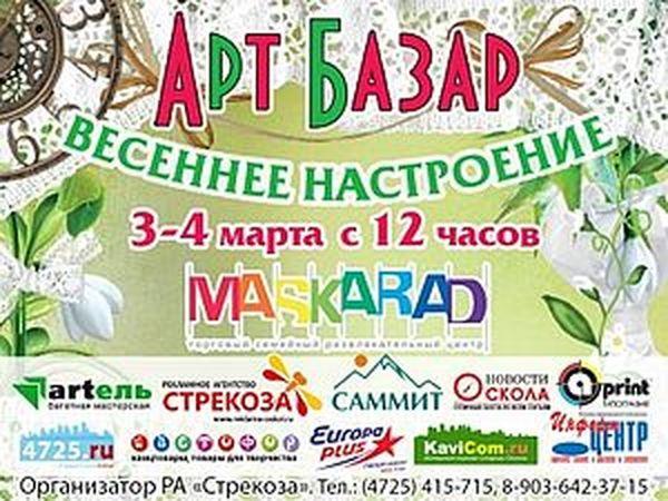 Арт-Базар или Мое участие в первой выставке | Ярмарка Мастеров - ручная работа, handmade