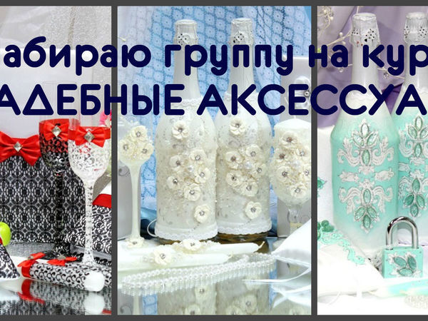 Набираю группу на курс Свадебные аксессуары   Ярмарка Мастеров - ручная работа, handmade