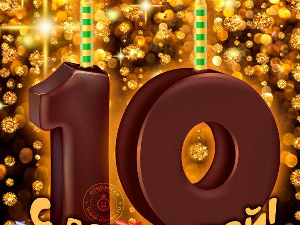 10 лет радости для покупателей! Праздник продолжается! | Ярмарка Мастеров - ручная работа, handmade