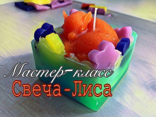 Как сделать свечу «Спящая лиса» | Ярмарка Мастеров - ручная работа, handmade