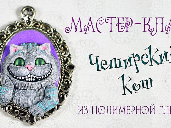Лепим из полимерной глины кулон с Чеширским котиком | Ярмарка Мастеров - ручная работа, handmade