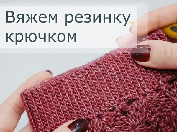 Вяжем резинку крючком на примере манжета кардигана. Сшиваем в кольцо невидимым плоским швом | Ярмарка Мастеров - ручная работа, handmade