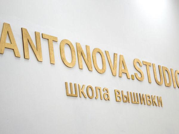 Открытие моей школы вышивки в Москве! | Ярмарка Мастеров - ручная работа, handmade