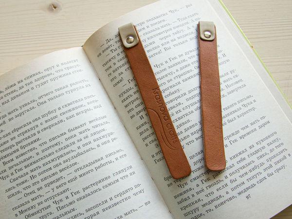 Мастерим кожаные закладки для книг | Ярмарка Мастеров - ручная работа, handmade